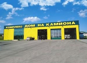 Дом на камиона - Варна