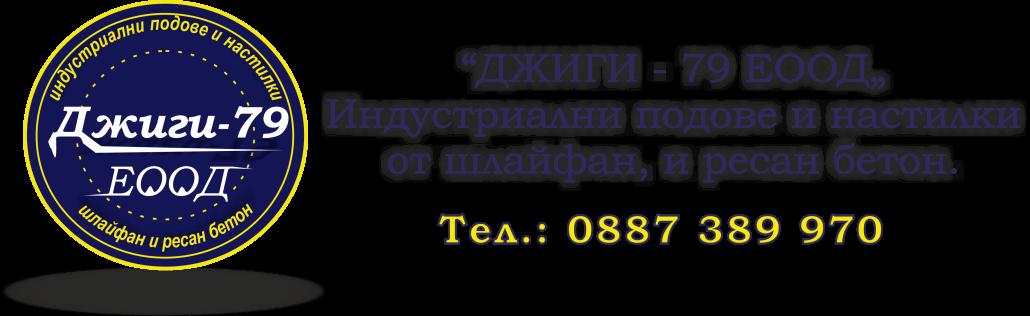 Джиги-79 ЕООД